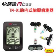圖片 【Abee】TPMS胎內 Abee TM-01 通用型ABEE-TM01-IN