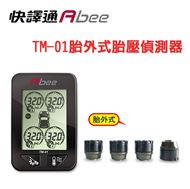 圖片 【Abee】TPMS胎外 Abee TM-01 通用型ABEE-TM01-OUT