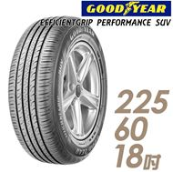 圖片 【GOODYEAR 固特異】EFFICIENTGRIP PERFORMANCE SUV 舒適休旅輪胎_EPS-225/60/18;EPS-2256018;EPS-225-60-18;EPS-225/60R18(EPS SUV)