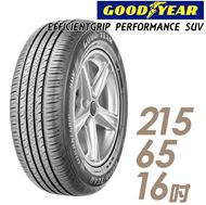 圖片 【GOODYEAR 固特異】EFFICIENTGRIP PERFORMANCE SUV 舒適休旅輪胎_EPS-215/65/16;EPS-2156516;EPS-215-65-16;EPS-215/65R16(EPS)
