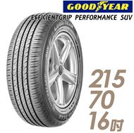 圖片 【GOODYEAR 固特異】EFFICIENTGRIP PERFORMANCE SUV 舒適休旅輪胎_EPS-215/70/16;EPS-2157016;EPS-215-70-16;EPS-215/70R16(EPS)