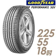 圖片 【GOODYEAR 固特異】EFFICIENTGRIP PERFORMANCE SUV 舒適休旅輪胎_EPS-225/55/18;EPS-2255518;EPS-225-55-18;EPS-225/55R18(EPS)