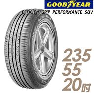 圖片 【GOODYEAR 固特異】EFFICIENTGRIP PERFORMANCE SUV 舒適休旅輪胎_EPS-235/55/20;EPS-2355520;EPS-235-55-20;EPS-235/55R20(EPS)