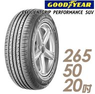 圖片 【GOODYEAR 固特異】EFFICIENTGRIP PERFORMANCE SUV 舒適休旅輪胎_EPS-265/50/20;EPS-2655020;EPS-265-50-20;EPS-265/50R20(EPS)